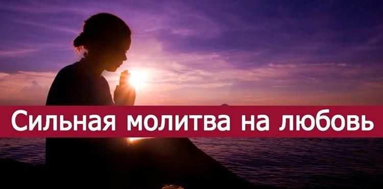 Молитва на любовь парня