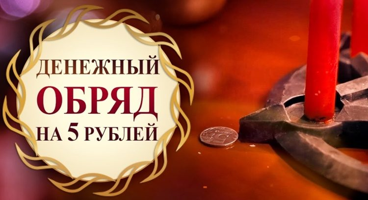 Заговор на 5 рублей