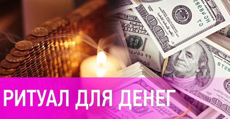 Заговор на случайные деньги