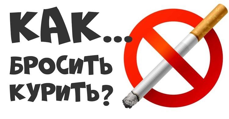 Молитва чтобы бросить курить